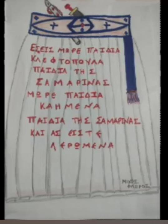 Οι μαθητές της Στ1 τάξης του Δημοτικού Σχολείου Πορτοχελίου (Ν.Αργολίδας) δημιούργησαν εν βίντεο ως φόρο τιμής στα ΠΑΙΔΙΑ ΤΗΣ ΣΑΜΑΡΙΝΑΣ.