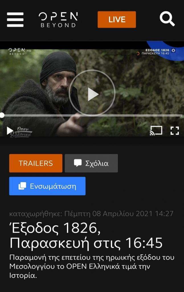Δειτε αυριο στο open tv στις 16.45 την ταινια του Βασιλη Τσικαρα **Εξοδος**.