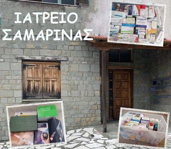ΙΑΤΡΕΙΟ ΣΑΜΑΡΙΝΑΣ