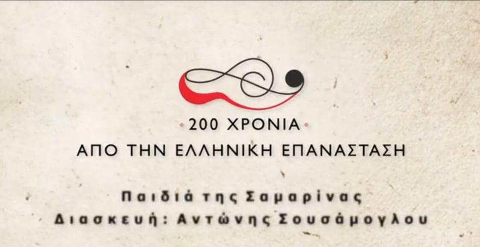 Αντώνης Σουσάμογλου: Παιδιά της Σαμαρίνας -Παραγγελία του Οργανισμού Μεγάρου Μουσικής Θεσσαλονίκης για την επέτειο των 200 χρόνων από την Ελληνική Επανάσταση στη Μακεδονία.