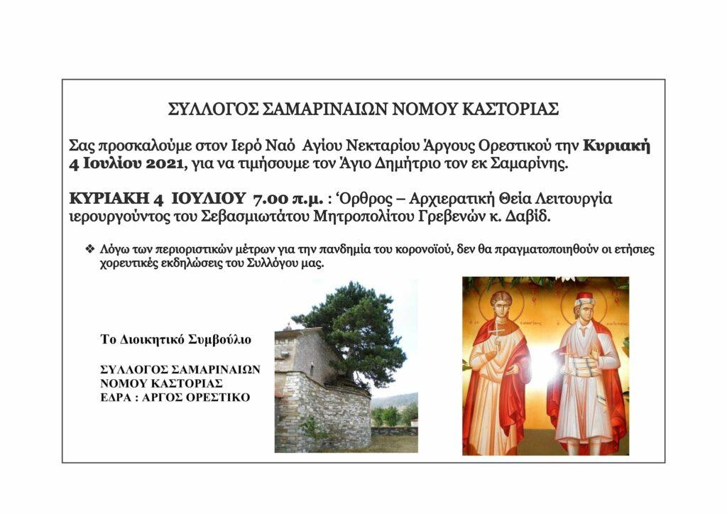 Συλλογος Σαμαριναιων Νομου Καστοριας-Προσκληση.